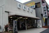 金谷宿佐塚屋本陣跡