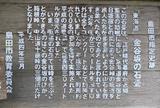 旧東海道 金谷坂 石畳下り口