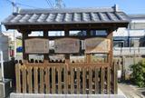 袋井宿西見附・高札場跡