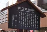 川口本陣跡