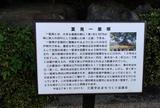 東海道 夏見一里塚跡