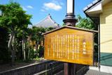 東海道水口宿 西目附(京口)跡