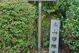 土山宿陣屋跡