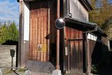 関宿問屋場跡