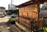 鳴海宿高札場