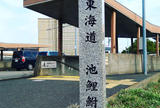 東海道 池鯉鮒宿
