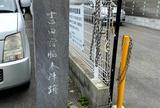 吉田宿脇本陣跡の碑