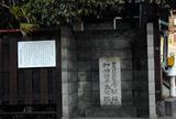 夏目甕麿邸跡・加納諸平生誕地の石碑