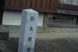 旧東海道 白須賀宿 脇本陣跡
