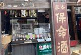 岡本亀太郎 本店
