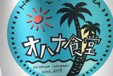 オハナ食堂(石垣島)