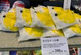 果子乃季本社・総本店