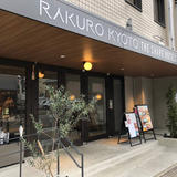 話題の【THE SHARE HOTELS RAKURO 京都】体験レポート!女子旅・週末旅にもおすすめの値段・詳細情報満載