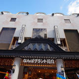 「笑いの聖地」大阪のほんまにおもろい場所めぐり