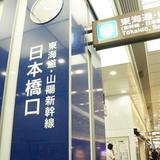 大丸東京スグ!東西線への乗り換えも便利!「日本橋口」改札の行き方やできること攻略ガイド