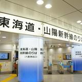 知っておくと便利!東京駅発着の新幹線&在来線紹介と乗り場情報!