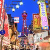 【大阪観光】2021年1月はここをチェック!