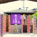 【2021年最新】京都で注目の温泉施設 52選