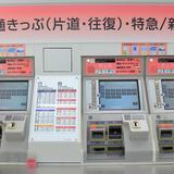 【2018年度版】割引を駆使してお得に旅しよう! 九州新幹線の割引きっぷを徹底比較