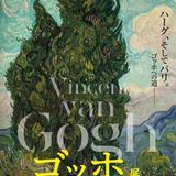 兵庫県立美術館にて「ゴッホ展」が3月まで開催中!来場者数40万人を突破した東京展に続く巡回展