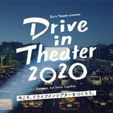 『ドライブインシアター 2020』開催!7月に「大磯ロングビーチ」、8月に「大阪・万博記念公園」にて