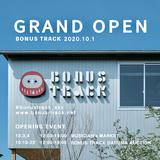 下北沢に新しい町「BONUS TRACK」がグランドオープン!毎週イベントを開催