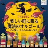 リアルゲームクリアで賞品に応募ができる!「日本で最も美しい村」を謎解きをしながら散策