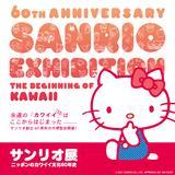 """『サンリオ展 ニッポンのカワイイ文化60年史』第一弾は""""松坂屋美術館""""で開催!レディ・ガガのドレスも"""