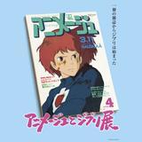 『「アニメージュとジブリ展」一冊の雑誌からジブリは始まった』松屋銀座で開催!限定コラボメニューも