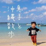 息子と沖縄散歩