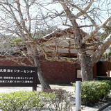 大久野島ビジターセンター