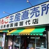 吉田果樹園猪苗代店
