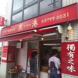 手作り台湾肉包鹿港 (ルーガン)