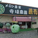 寺坂農園メロン直売所
