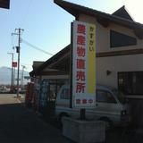 かすがい農産物直売所