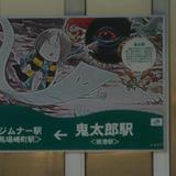 JR西日本境港駅
