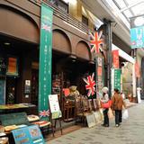 英国アンティークとカフェの店 (アンティークギャラリー倫敦)