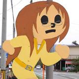 ヤマナカ サワコ