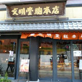 文明堂総本店 南山手店