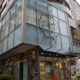 新潟市 マンガの家