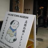 彦根まちなか博物館