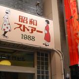 史跡:昭和ストアー
