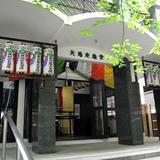 徳寿山 無量院 清浄寺(矢場地蔵)