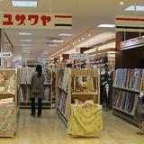 ユザワヤ 新宿店