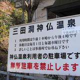 岐阜市役所 三田洞神仏温泉