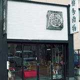 柴田徳商店