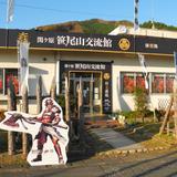 関ヶ原笹尾山交流館