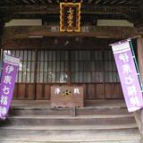 伊東温泉七福神巡り【大黒天】