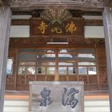 伊東温泉七福神巡り【毘沙門天】