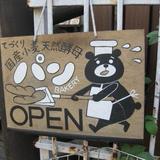 SORA 八雲店